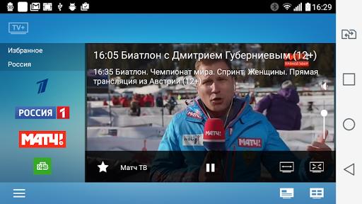 TV+ u043eu043du043bu0430u0439u043d HD u0422u0412 1.1.14.3 Screenshots 1
