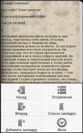 Камо грядеши Quovadis Сенкевич For PC Windows (7, 8, 10, 10X) & Mac Computer Image Number- 7