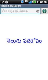 Telugu Padakosam  Apps For Pc (Windows And Mac) Free Download 1