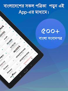 Bangla News Papers   u09ebu09e6u09e6+ u09acu09beu0982u09b2u09be u09b8u0982u09acu09beu09a6u09aau09a4u09cdu09b0u09b8u09aeu09c2u09b9 0.1.5 Screenshots 10