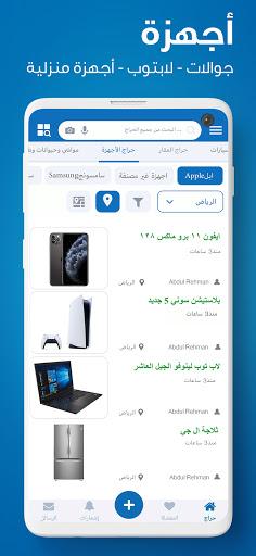 u062du0631u0627u062c - Haraj 4.3.3.1 Screenshots 4
