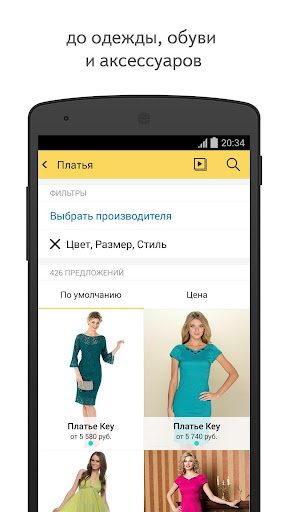 Yandex.Prices 6.24.0 screenshots 2