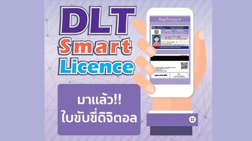 u0e43u0e1au0e02u0e31u0e1au0e02u0e35u0e48u0e14u0e34u0e08u0e34u0e17u0e31u0e25u0e1au0e19u0e21u0e37u0e2du0e16u0e37u0e2d DLT QR Licence u0e41u0e19u0e30u0e19u0e33u0e27u0e34u0e18u0e35 1.0.2 Screenshots 2