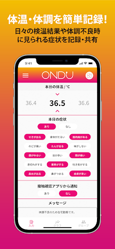 OND'U: グループ体温管理アプリのおすすめ画像4