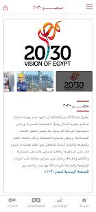 Egyptian Presidency 1.2 Screenshots 3