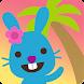 サゴミニバケーション - Androidアプリ