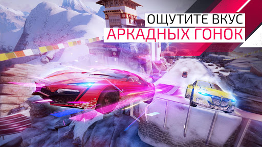 Asphalt 9: Легенды — сверхскоростные онлайн гонки