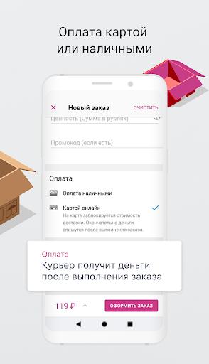 Dostavista u2014 Courier Delivery Service 1.38.1 Screenshots 6