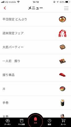「小僧寿し」事前予約サービスアプリのおすすめ画像2