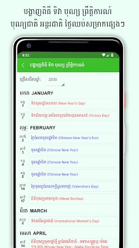 Khmer Lunar Calendar  Screenshots 3
