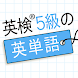 英検®5級の英単語480 - 英語学習アプリ・無料で勉強が出来る単語帳アプリ・リスニング機能搭載