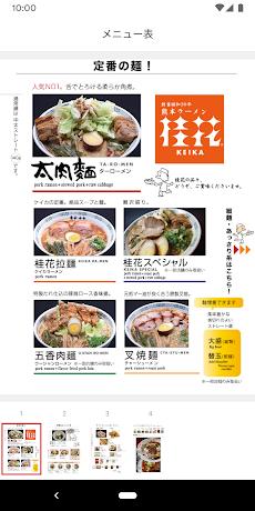桂花拉麺 公式アプリのおすすめ画像3