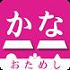 さくらやタイピング練習 お試し版 日本語キーボード対応