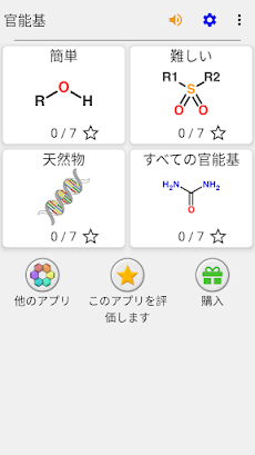 官能基 : 有機化学と有機化合物のクラスについてのクイズのおすすめ画像3