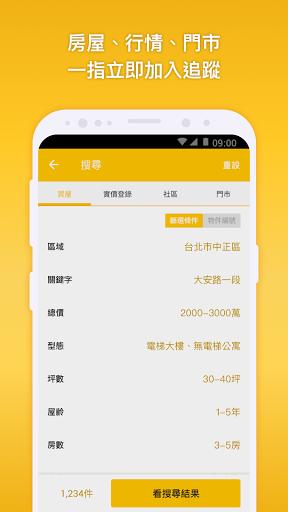 永慶快搜  screenshots 1