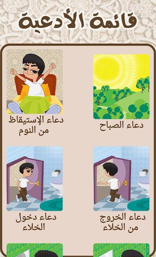 الأدعية اليومية للأطفال 1.0.9 screenshots 3