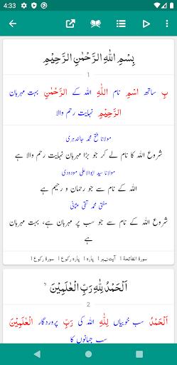 IslamOne - Quran, Hadith, Seerah, Fiqh & Sunnah  screenshots 2