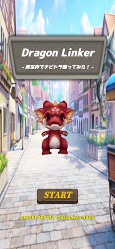 Dragon Linker - 異世界でチビドラ飼ってみた! -のおすすめ画像1