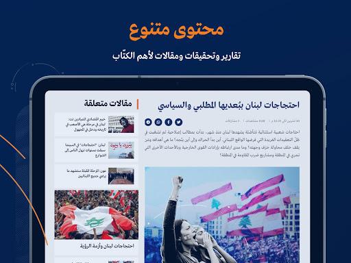 Al Mayadeen 3.0.215 Screenshots 14
