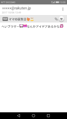 Rメールアプリのおすすめ画像4