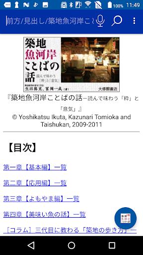 築地魚河岸ことばの話 (大修館書店) For PC Windows (7, 8, 10, 10X) & Mac Computer Image Number- 5