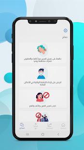 تحميل تطبيق وقايتنا كوفيد 19 – Wiqaytna App Covid 19