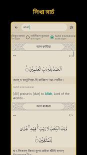 Bangla Quran -u0989u099au09cdu099au09beu09b0u09a3u09b8u09b9 (u0995u09c1u09b0u0986u09a8 u09aeu09beu099cu09bfu09a6) screenshots 6
