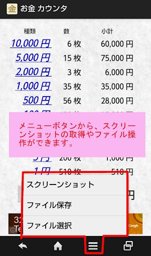 お金カウンタ For PC Windows (7, 8, 10, 10X) & Mac Computer Image Number- 8
