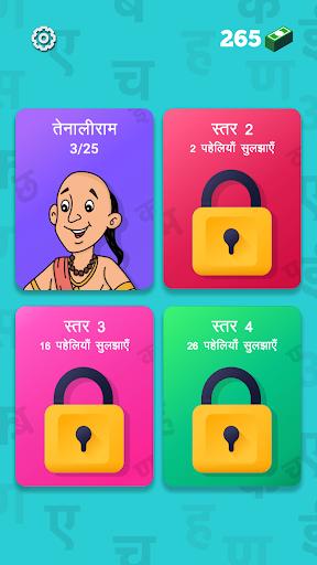 u0939u093fu0902u0926u0940 u092au0939u0947u0932u093fu092fu093eu0901 - Hindi Paheliyan | Hindi Riddles 1.2 screenshots 1