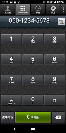 050IP電話 - 050番号で携帯・固定への通話がおトクのおすすめ画像1