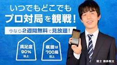 将棋アプリ ライブでプロ対局が観られる 将棋連盟ライブ中継 入門・初心者でも安心のおすすめ画像1