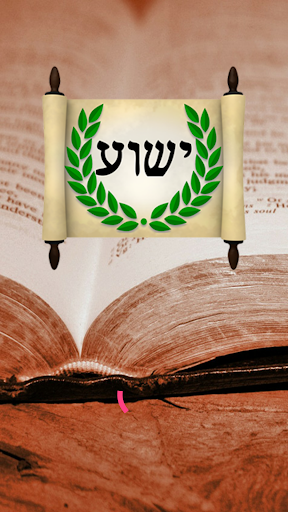Hebrew Greek and English Bible modavailable screenshots 5