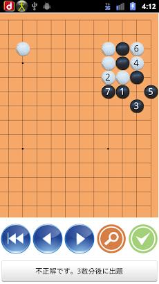 囲碁定石を覚えるのおすすめ画像3