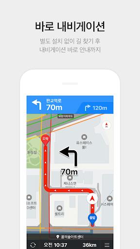 KakaoMap - Map / Navigation modavailable screenshots 5