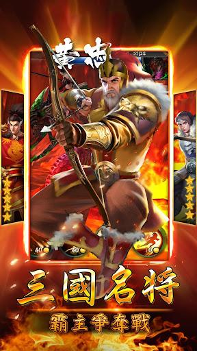 三國名將傳:趙雲、關羽免費送,3D國戰策略卡牌SLG 1.5.227 screenshots 1
