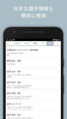 ファイターズインフォ for 北海道日本ハムファイターズのおすすめ画像3