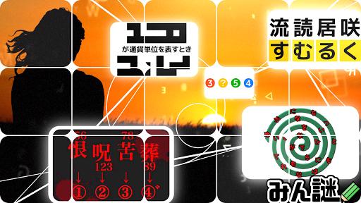 謎解きメーカー【みんなの謎解き】 1.2.9 screenshots 1