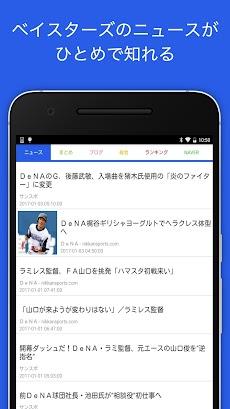 ベイスターズインフォ for 横浜DeNAベイスターズのおすすめ画像5