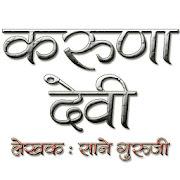 Karunadevi Marathi Book