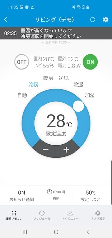 Daikin Smart APPのおすすめ画像2