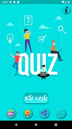 Kurdish Quiz u067eu0631u0633u06ccu0627u0631 u0648 u0648u0647 u06b5u0627u0645  Screenshots 5