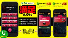 まんぞく通話アプリ〜Mコール〜のおすすめ画像5