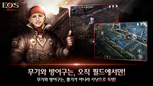 uc5d0uc624uc2a4 ub808ub4dc 3.0.91 screenshots 3