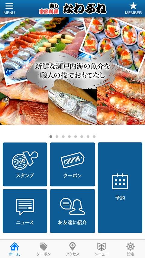 寿司割烹 なわぶねのおすすめ画像2