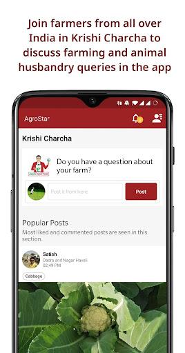 AgroStar: Kisan Helpline & Farmers Agriculture App 5.8.2 screenshots 1