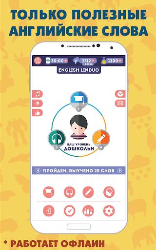 Английский для Начинающих: LinDuo HD 5.18.1 screenshots 2