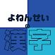 よねんせいの漢字 - 小学四年生(小4)向け無料漢字学習アプリ - Androidアプリ