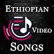 Ethiopian music video -Amharic Music video & song