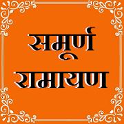 समूर्ण रामायण हिंदी में   Sampurn Ramayan In Hindi