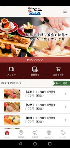 江戸前回転鮨 弥一(えどまえかいてんすしやいち)の公式アプリのおすすめ画像2